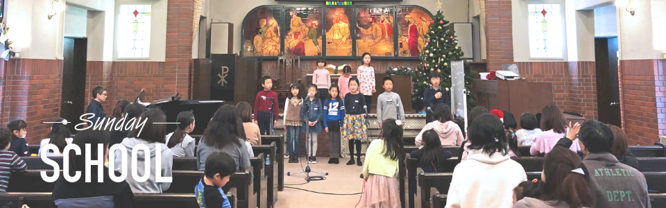 Sunday School  日曜学校
